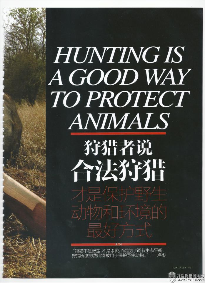 我爱狩猎俱乐部 绅士 卢彬 狩猎