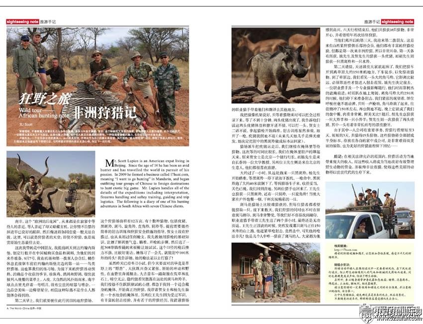 我爱狩猎俱乐部 世界中国