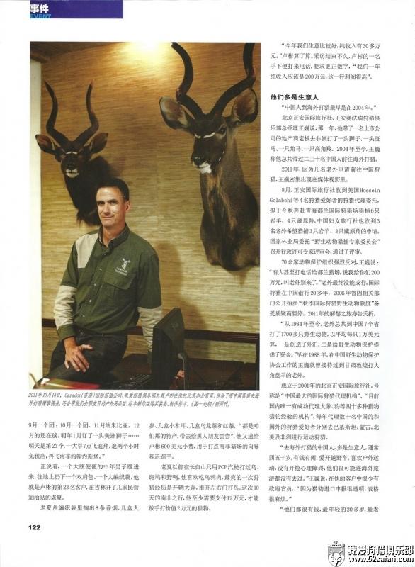 我爱狩猎俱乐部 新周刊 卢彬 狩猎