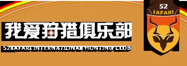 我爱狩猎俱乐部
