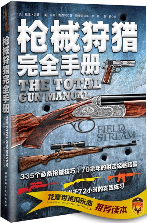 狩猎 书籍 杂志 赠品 礼品 活动 我爱狩猎俱乐部